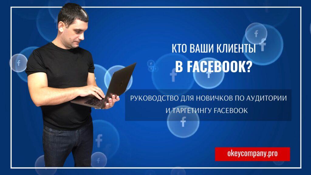 Таргетированная реклама в фейсбук как настроить