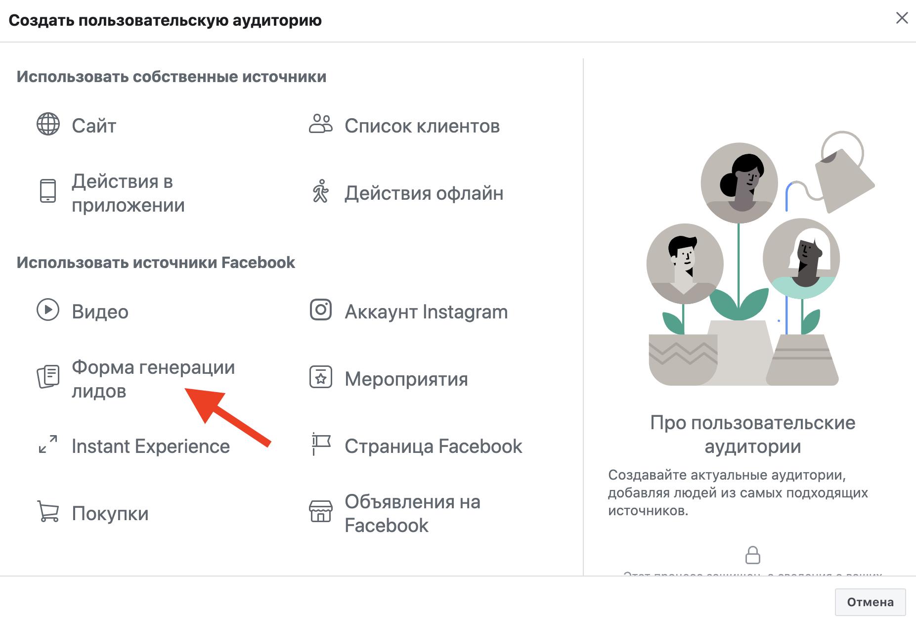 Создать пользовательскую аудиторию для формы для лидов