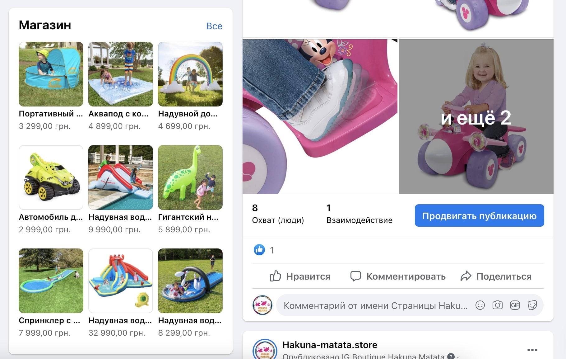 Настройте свой магазин для Facebook