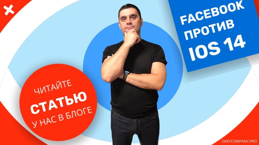 Facebook против iOS 14