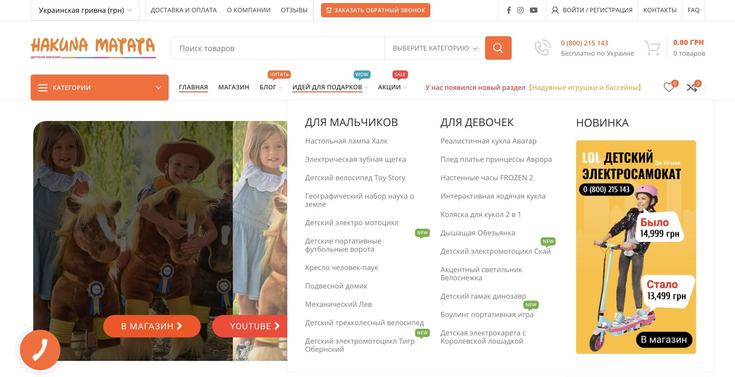 Кеис разработка интернет-магазина детских товаров и игрушек hakuna-matata.store